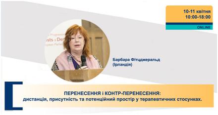 Барбара Фітцджеральд (Ірландія) 2-денний он-лайн семінар: